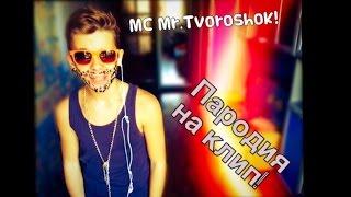MC MR.TVOROSHOK | Пародия На Клип |