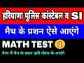 Math prectice set for haryana group d exam | Exam में math के question ऐसे ही आएंगे