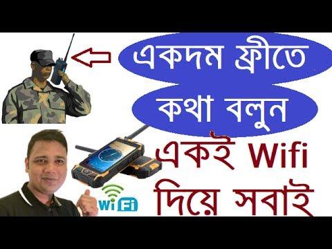 একদম Free কথা বলুন Wifi Walkie Talkie দিয়ে WiFi Walkie Talkie App Review | Bangla mobile tips
