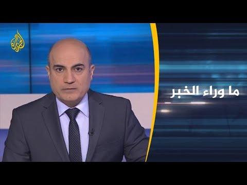 ماوراء الخبر-انعكاسات التسجيلات التركية على الرواية السعودية بشأن خاشقجي  - نشر قبل 9 ساعة