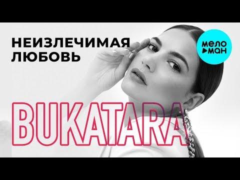 Bukatara - Неизлечимая любовь Single