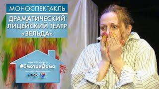 #СмотриДома | Драматический Лицейский театр «Зельда» | Моноспектакль (2020)