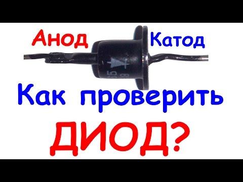 Как проверить диод мультиметром
