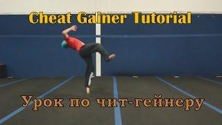 Урок по чит-гейнеру - как сделать сальто назад с одной ноги | Cheat Gainer Tutorial
