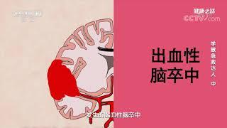 [健康之路]学做急救达人(中) 脑卒中的黄金治疗时间| CCTV科教