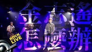 【滾石現場樂勢力】 歡迎訂閱滾石現場ROCK LIVE YouTube→https://goo.gl...