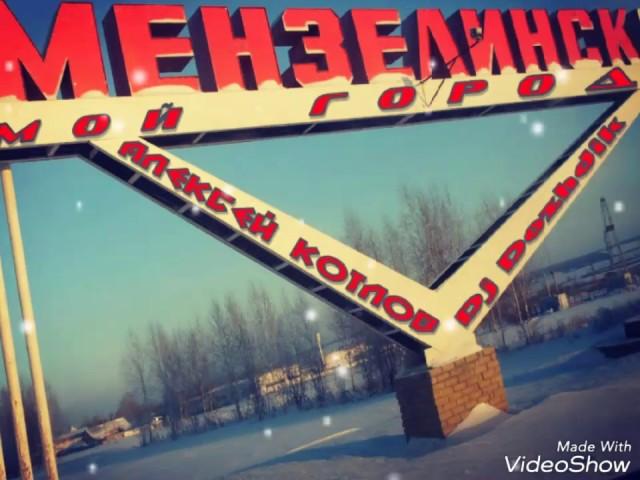 Алексей Котлов (Dj Dozhdik) - Мой город