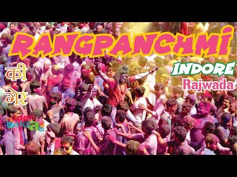 indore rangpanchami ger  2018 | Rangpanchami Indore | Rangpanchmi 2018
