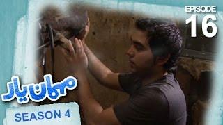 Mehman-e-Yar - Season 4 - Episode 16 / مهمان یار - فصل چهارم - قسمت شانزدهم