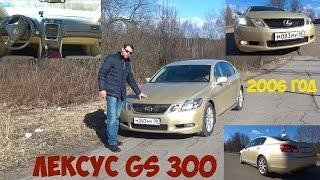 Lexus gs300 тест драйв: достоинства и недостатки