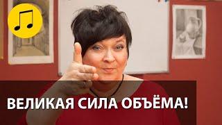 ВЕЛИКАЯ СИЛА ОБЪЁМА! // УРОКИ ВОКАЛА