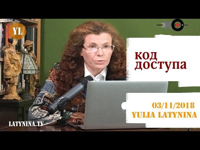 LatyninaTV / Код Доступа / 3.11.2018 / Юлия Латынина