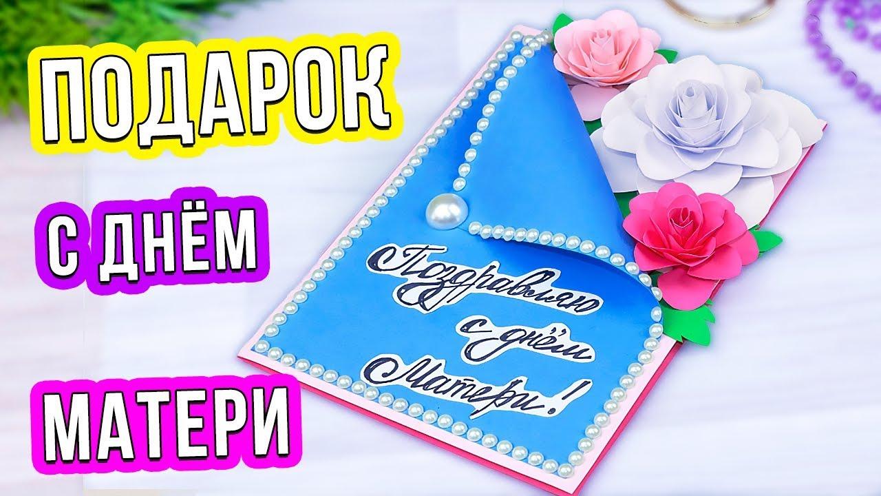 Открытка на День Матери своими руками Как сделать подарок Маме на День Матери из бумаги
