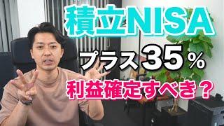 「積立NISAを始めて2年。プラス35%になってます。利益確定したほうが良いですか?」と悩んでいる初心者のために解説!