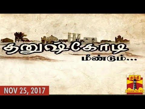 (25/11/2017) -  A Special Documentary on Dhanushkodi   Thanthi TV