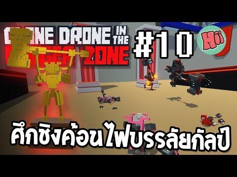 ศึกชิงค้อนไฟบรรลัยกัลป์!! #10 - Clone Drone in the Danger Zone