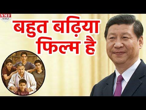 Chinese President ने Dangal Film देखकर Narendra Modi से की तारीफ