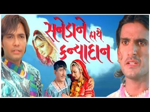 Saneda Ne Hathe Kanyadaan Gujarati Movie | HD 1080p | Chandan Rathod, Farida Mir