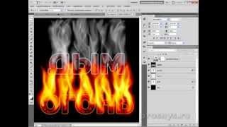 Как сделать дым и огонь в Фотошопе(http://prosnys.ru/smoke-fire/ Создаем эффекты дыма и огня для текста в фотошопе. Применяем один фильтр фотошопа мы можем..., 2012-03-02T15:23:59.000Z)