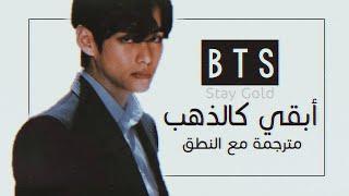 Baixar BTS - Stay Gold - Arabic Sub + Lyrics [مترجمة للعربية مع النطق]