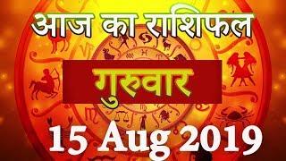 Aaj Ka Rashifal 15 august 2019 dainik rashifal hindi today horoscope