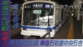 泉北高速鉄道5000系LED表示車の準急和泉中央行き 南海なんば駅発車!