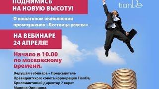 Корпорация TianDe финансирует твой успех! Марина Одинцова рассказывает о новом промоушене.