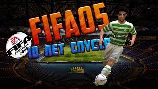 FIFA 2005 | 10 ЛЕТ СПУСТЯ