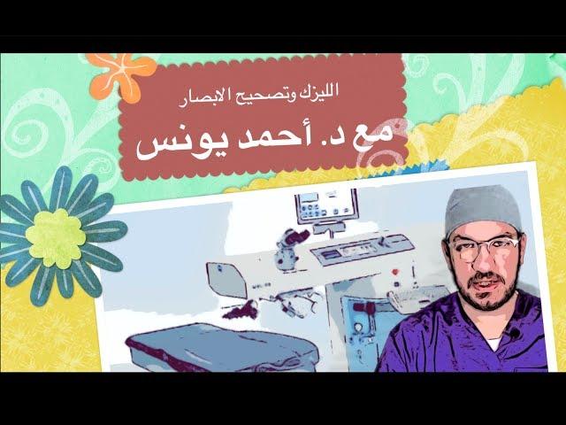 الليزر السطحي وتصحيح الابصارج٣ | مع د.أحمد يونس