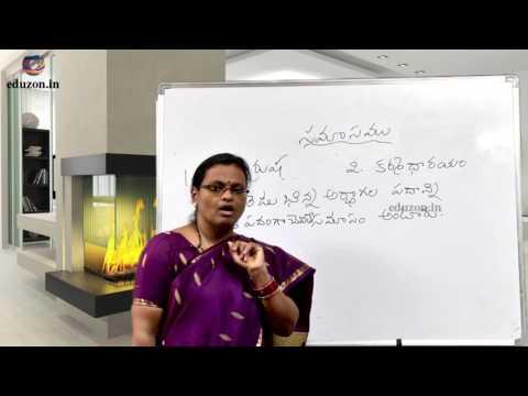 Top most lesson on Telugu Grammar : Samasalu (సమాసాలు) 10th Class Telugu || 10వ తరగతి తెలుగు వాచకం