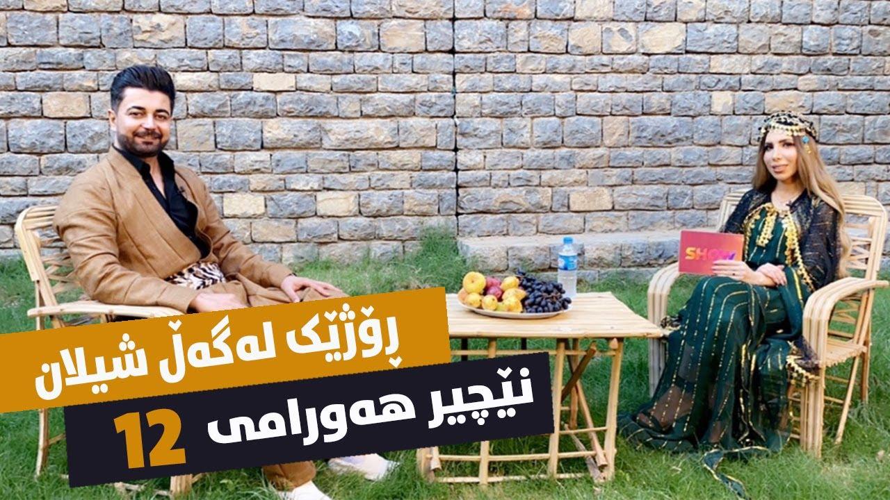 Rozhek Lagal Shilan - Nechir Hawrami - Alqay 12