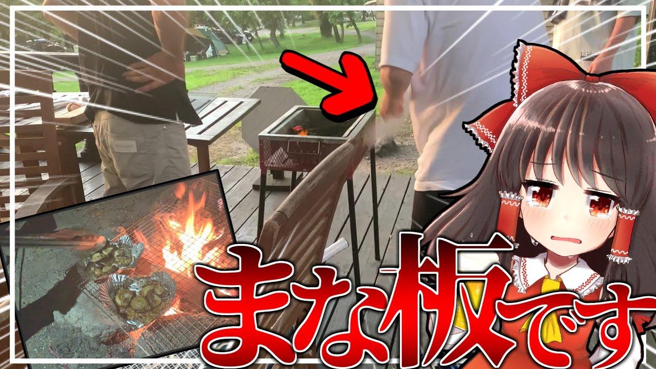 【料理】まな板で火起こしするキャンプ動画を見たことがありますか?【ゆっくり料理 実況 キャンプ飯】
