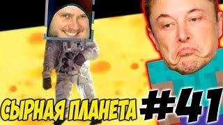 ЭТО СЫРНАЯ ПЛАНЕТА \\ Приключения Илона Маска в Minecraft #41