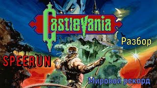 """""""Castlevania"""" NES (Dendy) Speedrun Мировой рекорд - """"Кастельвания"""" Денди Мировой рекорд Спидран"""