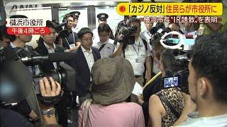 横浜市長がIR誘致を表明 住民らが市長室前に・・・(19/08/22)