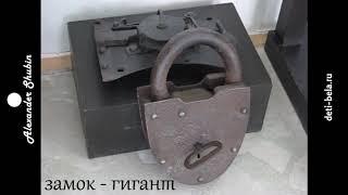 ключи и замки 15 18 веков музей Таруса - Museum of locks and keys Tarusa Russia
