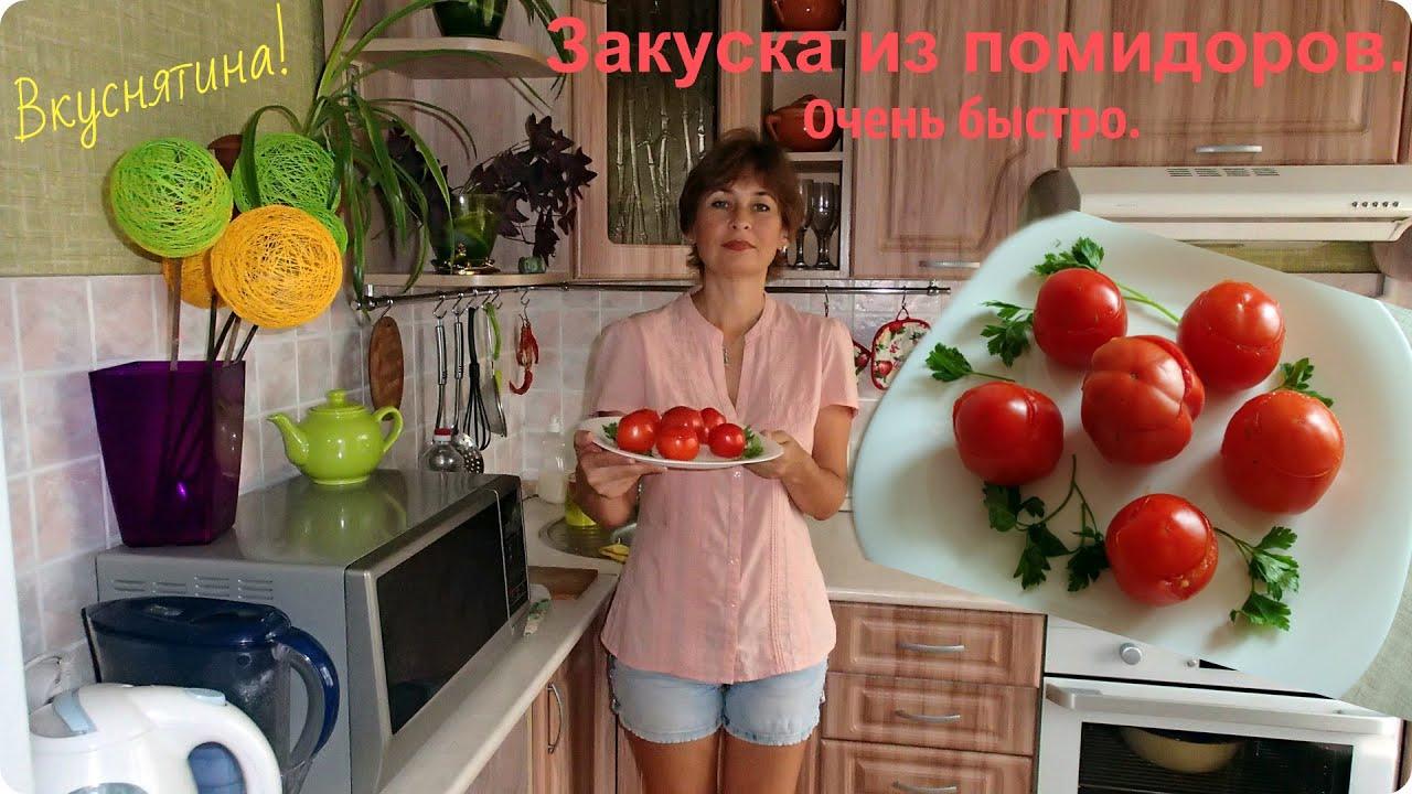 вкусная закуска из помидор