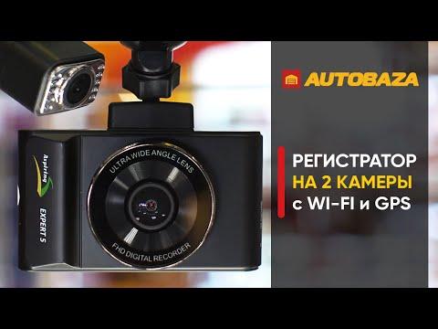 Видеорегистратор с камерой заднего вида Aspiring Expert 5. Управление через смартфон.