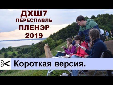 Переславль Залесский 2019 короткая версия