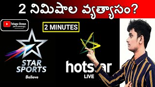 Why Hotstar is Delayed 2 minutes | Secret Behind the Sports Live Delay | Telugu Ocean
