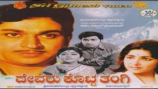 Devaru Kotta Thangi Superhit Kannada Movies   Dr. Rajkumar Kannada Full Movies   Old Kannada Movies