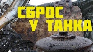 Нашли винтовки и боеприпасы у взорванного Танка \Rifles and ammunition were found near Tank
