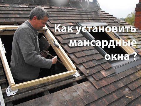 Как установить мансардные окна VELUX