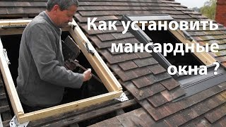 Как установить мансардные окна VELUX(Официальное видео компании VELUX. Подробно разрисован процесс установки мансардного окна. Краткая видео..., 2016-07-07T12:58:03.000Z)
