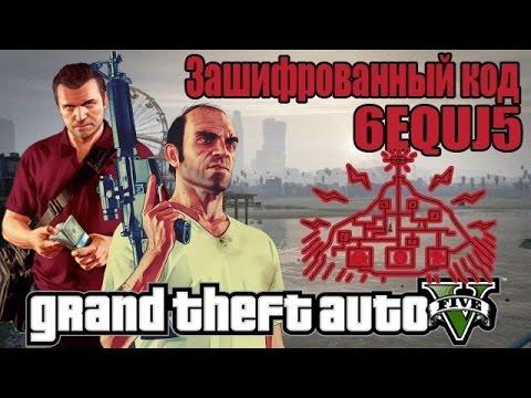 GTA 5: Таинственный код разгадан! Новый ключ к разгадке тайны горы Чилиад?
