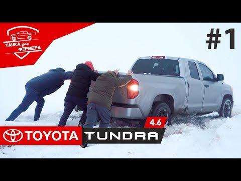 Toyota Tundra V8 4.6. Езда в суровых условиях