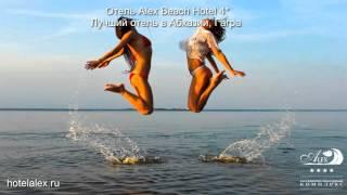 видео alex beach hotel 4 абхазия