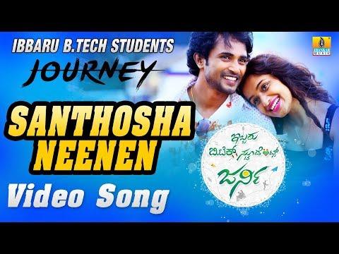 Santhosha Neenena | Ibbaru B Stundents Journey | New Kannada Video Song| Anirudh Sashtry