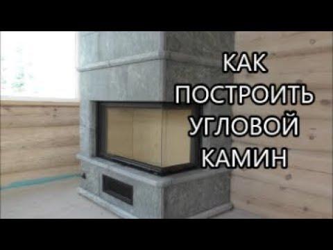 Как построить угловой камин. Советы мастера.