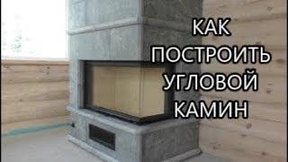 видео Как построить камин в загородном...